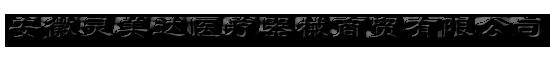 安徽灵美达医疗器械商贸有限公司(官网)